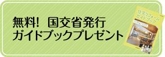 無料!国交省ガイドブック