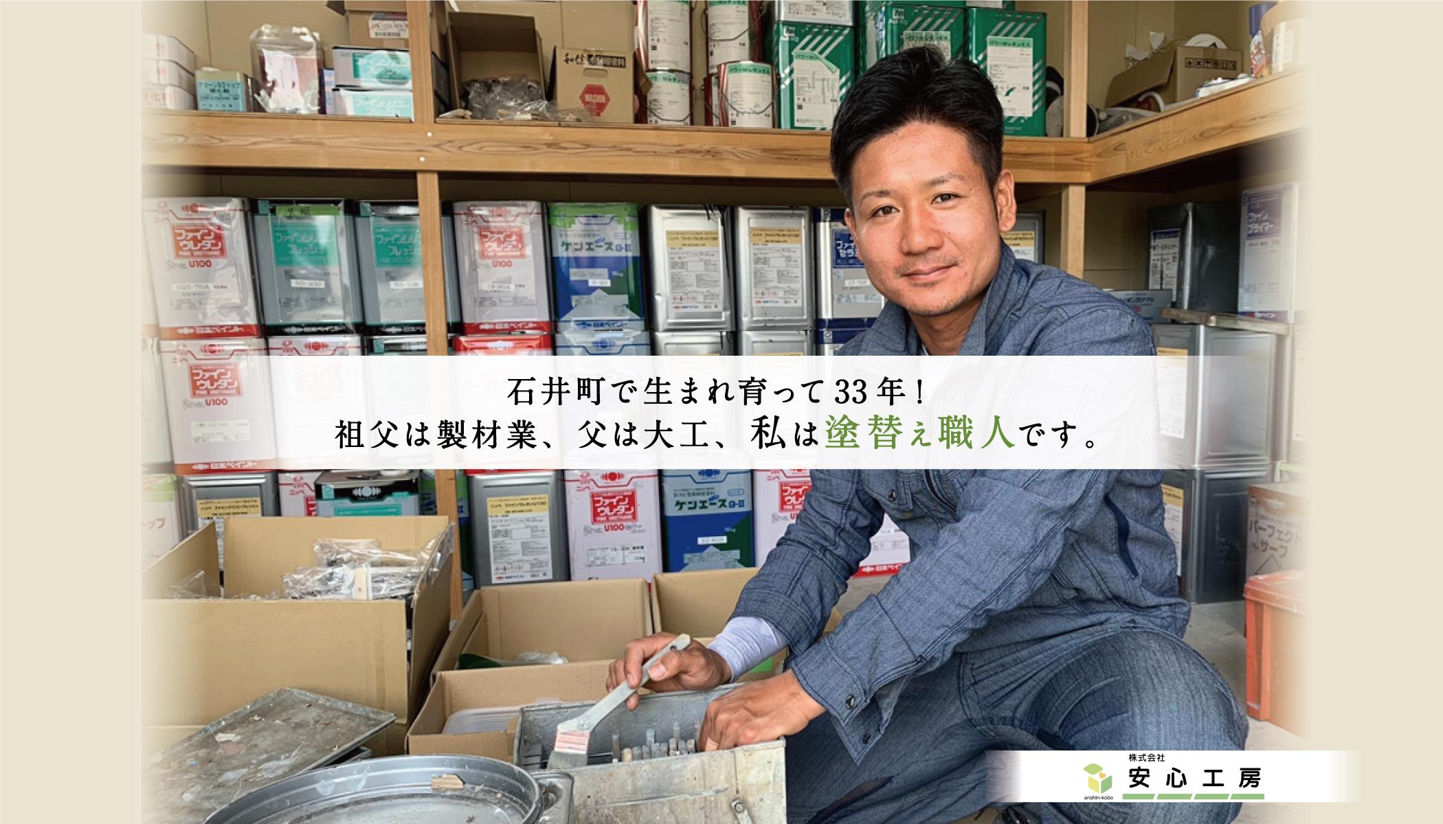 石井町で生まれ育って33年!祖父は製材業、父は大工、私は塗替え職人です。